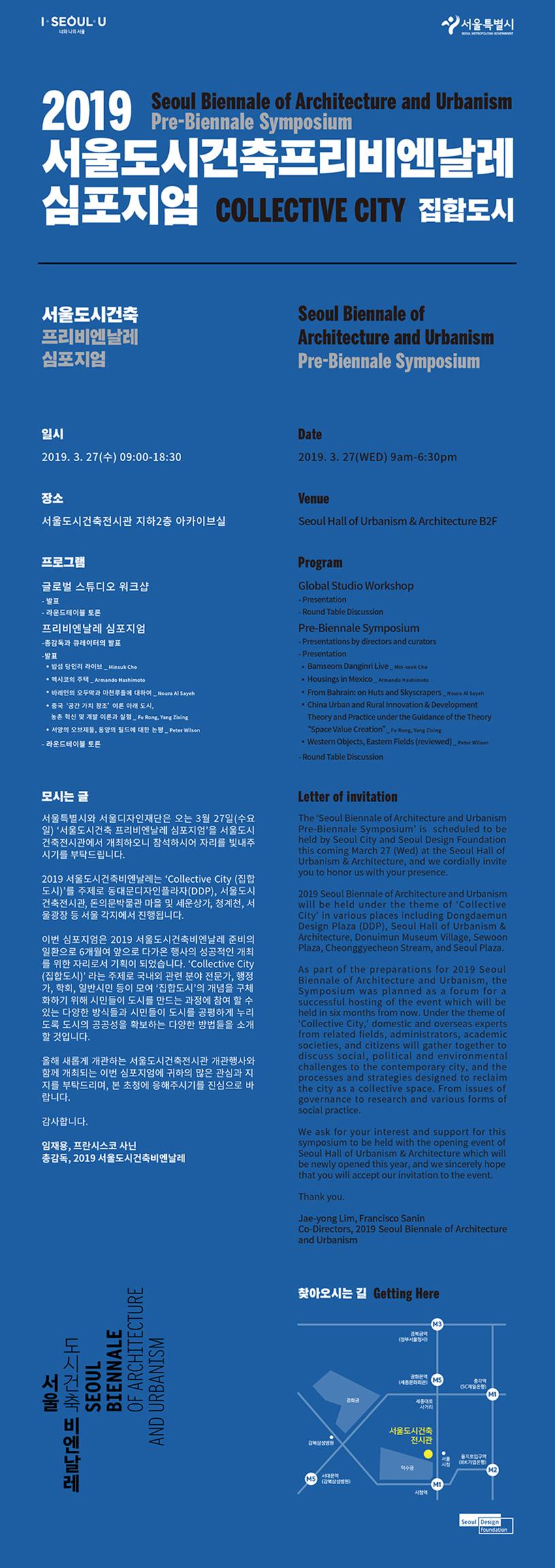 2019_SBAU_서울_심포지엄_초청장_세로형_v1_m3
